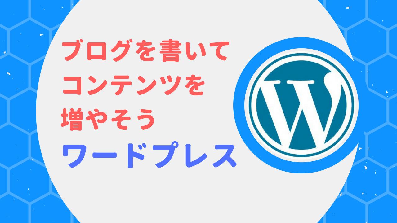 ワードプレスホームページ