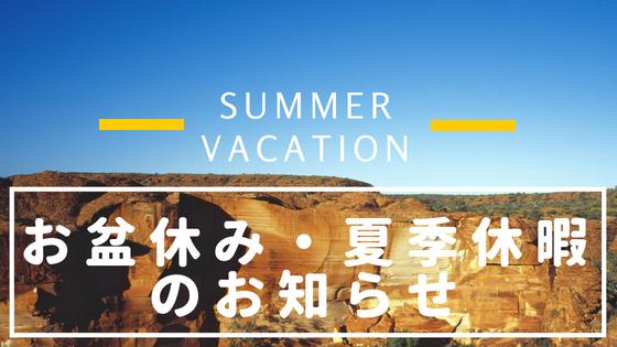 お盆休み・夏季休暇のお知らせ