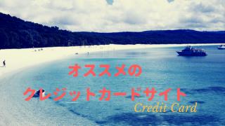 オススメのクレジットカードサイト