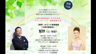 大阪音楽教室集客セミナー