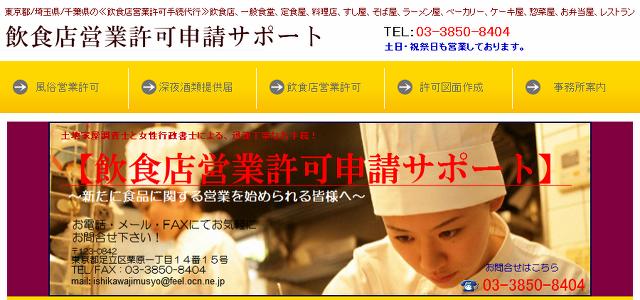 品川区:飲食店営業許可(品川区でお手伝い!)飲食店営業 ...